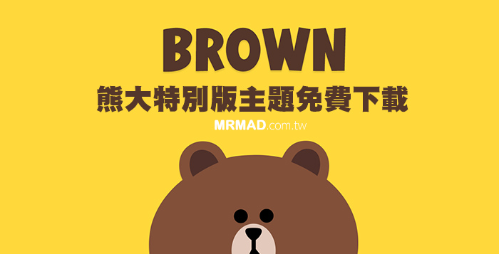 Brown-line-theme-download-cover