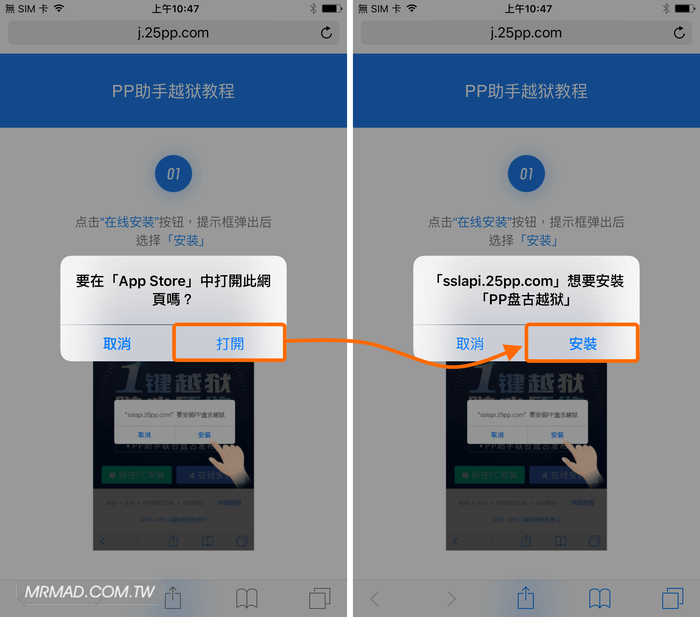 Without-computer-iOS9.3.3-jb-a1