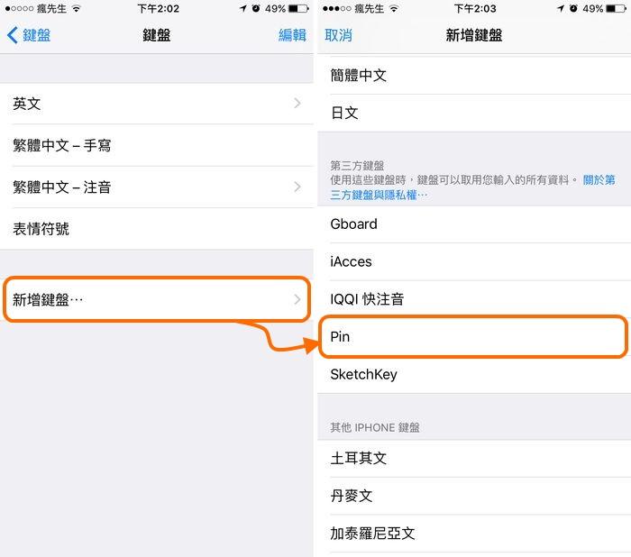 appstore-pin-app-11