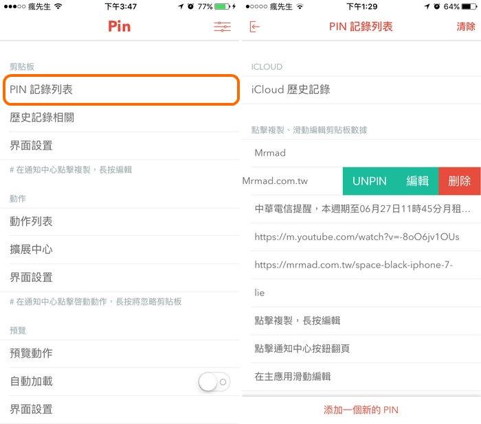 appstore-pin-app-24
