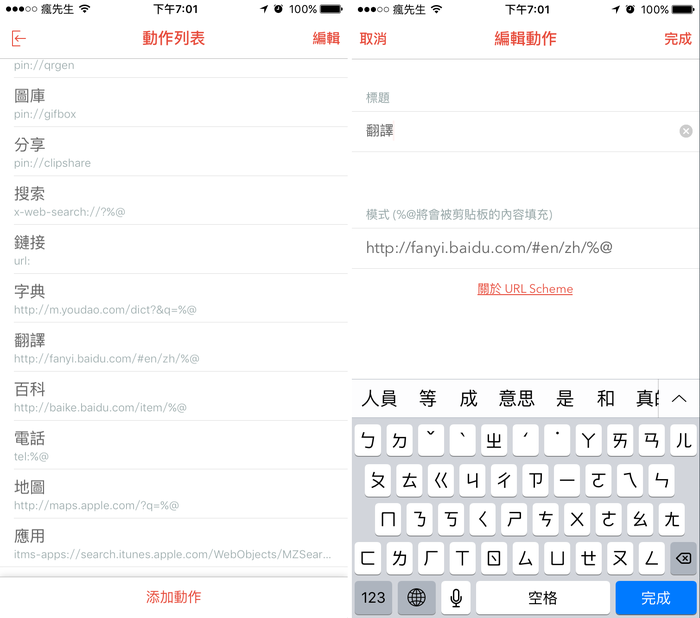 appstore-pin-app-28