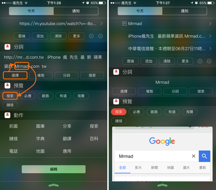 appstore-pin-app-3