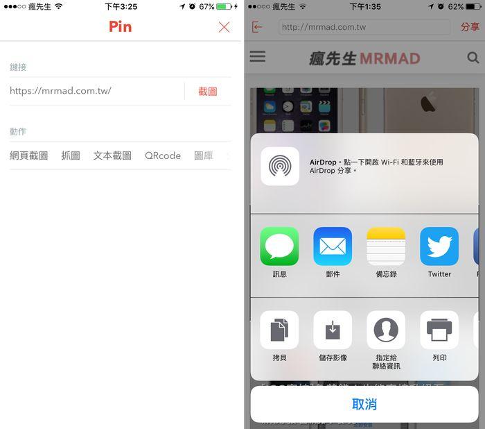 appstore-pin-app-5
