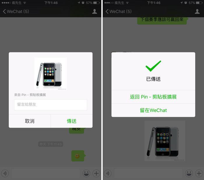 appstore-pin-app-8