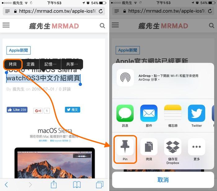 appstore-pin-app-9