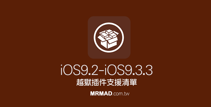 iOS9.2-iOS9.3.3-cydia-tweak