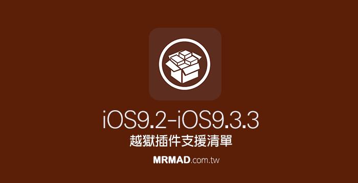 iOS9.2~iOS9.3.3最新支援Tweaks插件清單與推薦必裝插件統一收錄(隨時更新)
