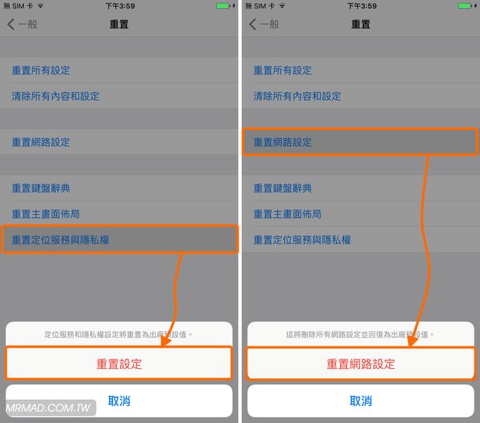 [iPhone/iPad]解決盤古iOS9.3.3越獄後造成GPS定位不正常「libLocation」