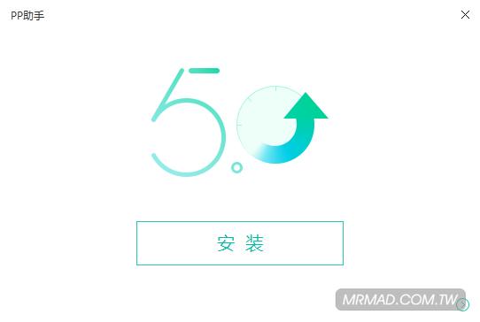 pangu-jb-iOS9.3.3-2