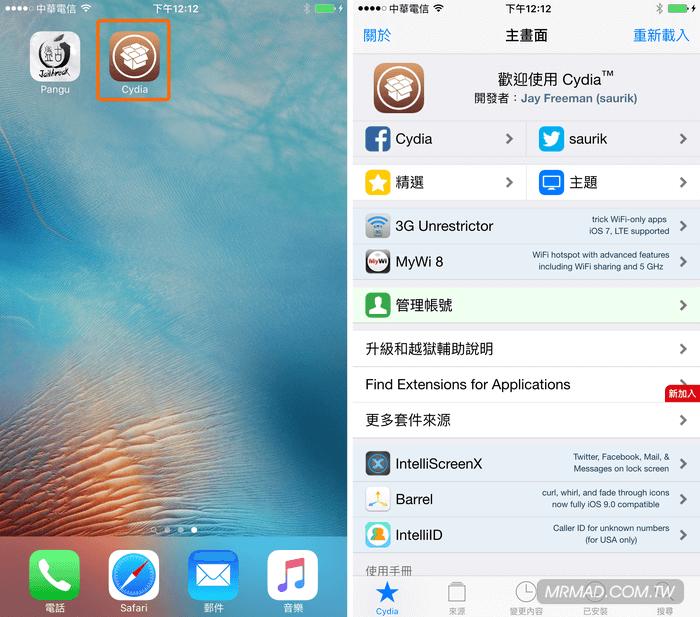 pangu-jb-iOS9.3.3-nopp-11
