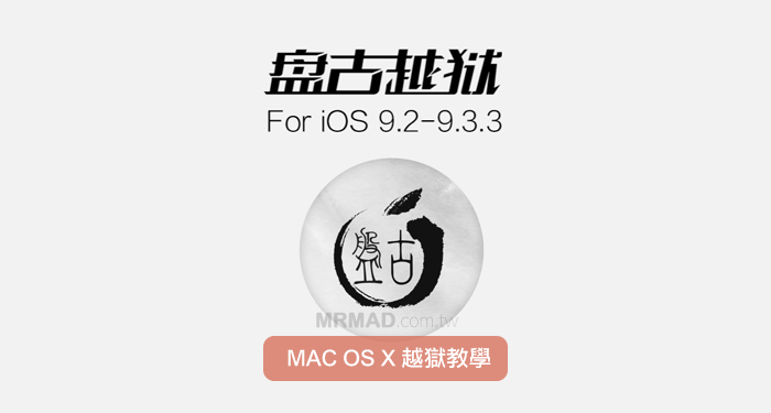 pangu-jb-iOS9.3.3-nopp-mac-cover