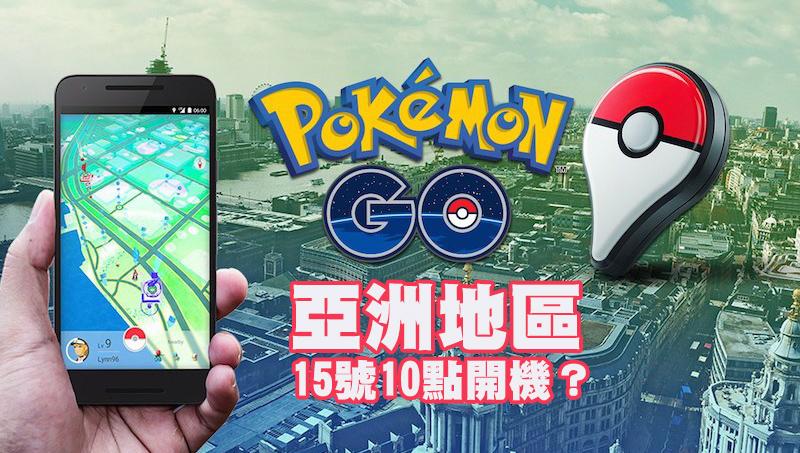 pokemon-go-7-15-open-fake