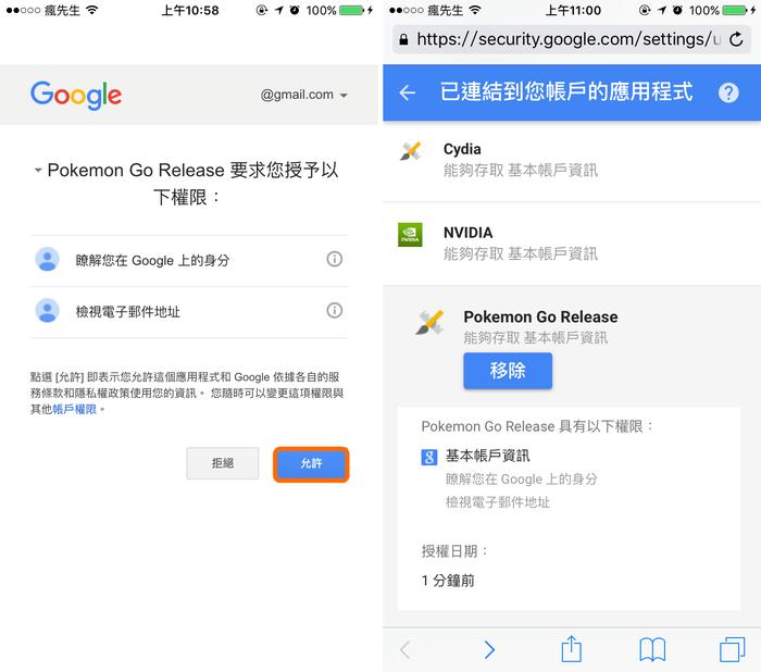 pokemon-go-google-full-access-3