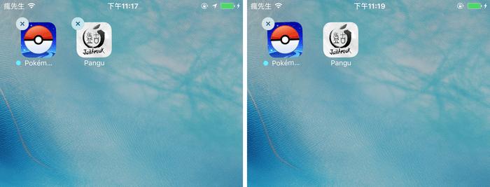 [Cydia for iOS9]AppDelete 能有效防止盤古越獄APP工具遭刪除