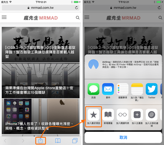 Bookmarksicons-tweak-1