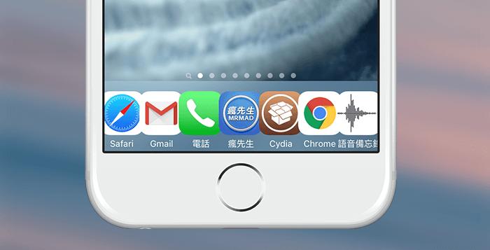 [Cydia for iOS]Infinidock讓DOCK增加無限APP數量(含中文化)