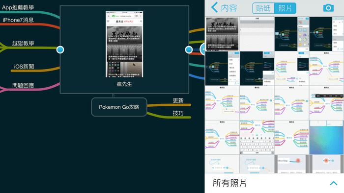 MindNode-app-10