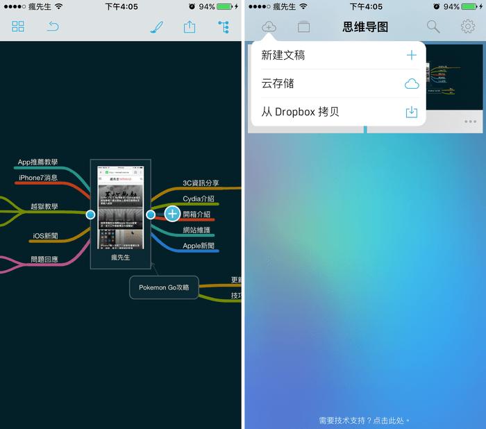 MindNode-app-12