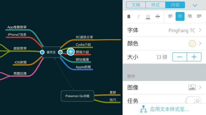 MindNode-app-8