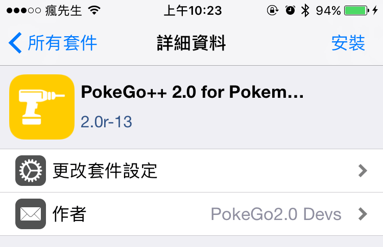 Pokemon Go多功能補助工具問世「Poke Go ++ 2.0 for pokemon Go!」