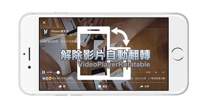 VideoPlayerRotatable-tweak-cover