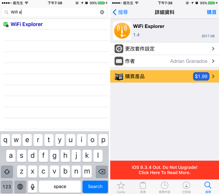 [Cydia for iOS7-iOS9]「WiFi Explorer」iOS版專業WiFi分析儀工具