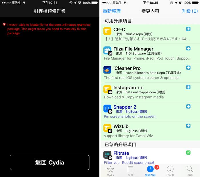 完美解決Cydia顯示封存檔預備作業紅色錯誤I wasn't able to
