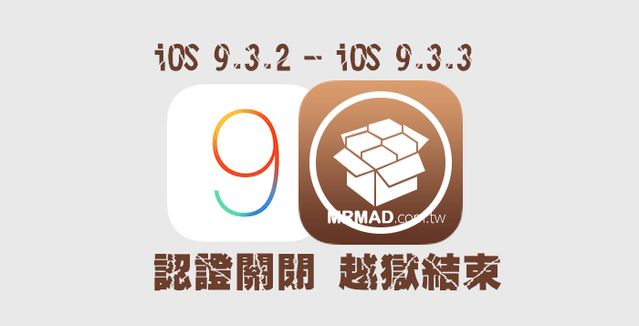 ios9-3-2-and-ios9-3-3-shsh-off