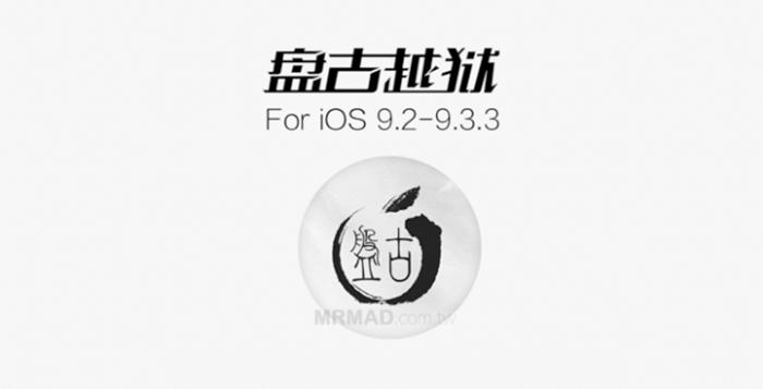 盤古確定不會推出iOS9.2-9.3.3完美越獄