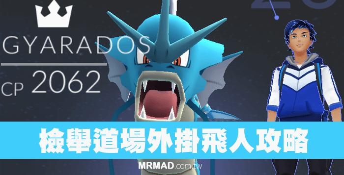 pokemon-go-Report-cover