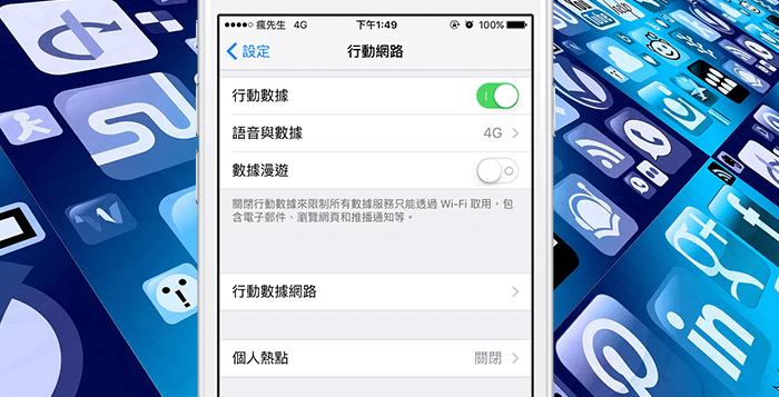[Cydia for iOS]CellularMonitor自動將4G、3G行動數據流量超流直接斷線