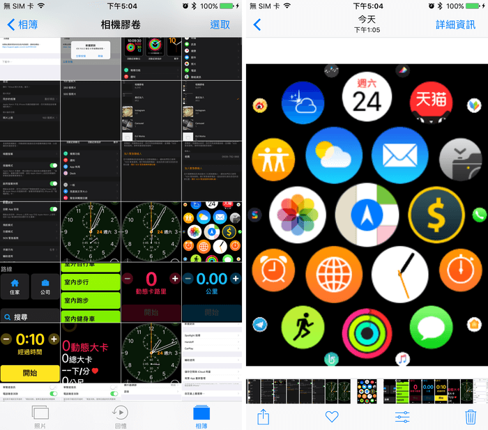 apple-watch-screenshot-4