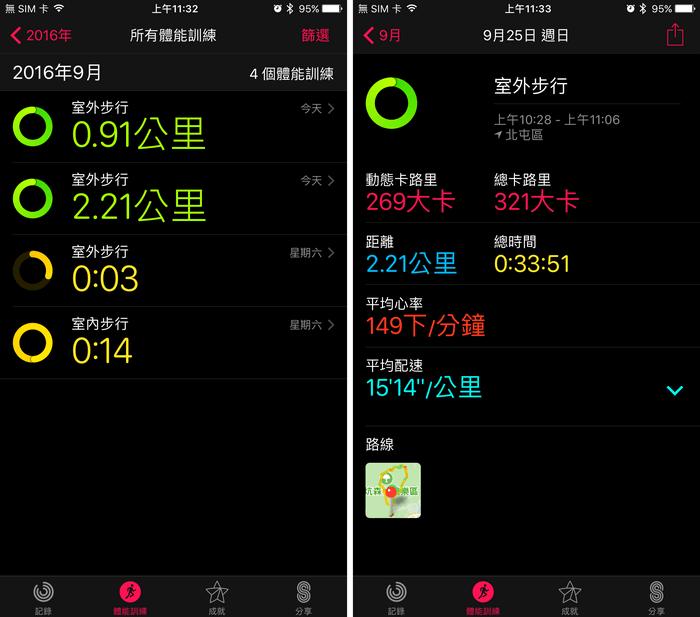 apple-watch2-gps-2