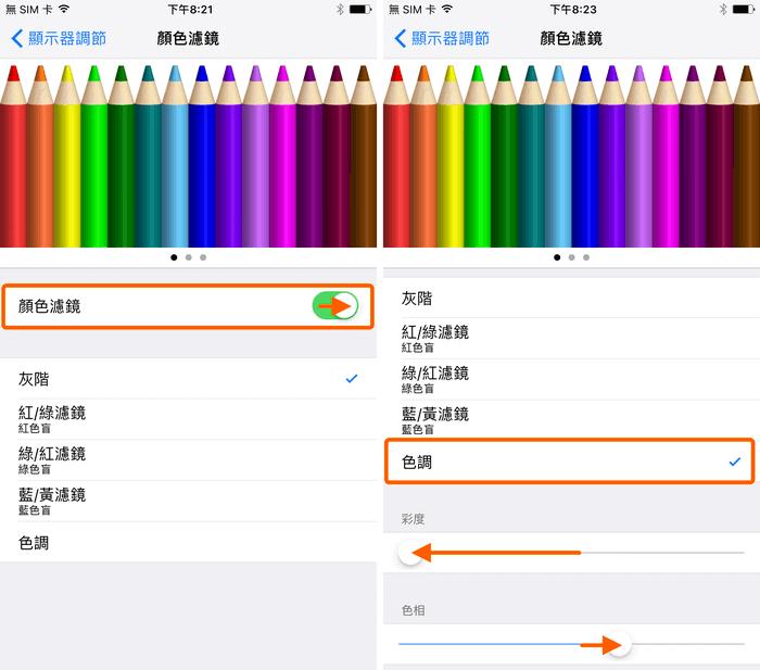 ios-10-iphone-screen-yellow-2