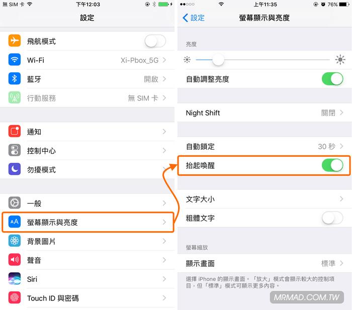 [iOS教學] 設定中為何沒看見「抬起喚醒」功能?