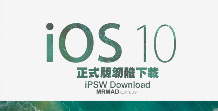 ios10-released-firmware-ipsw-download-cover