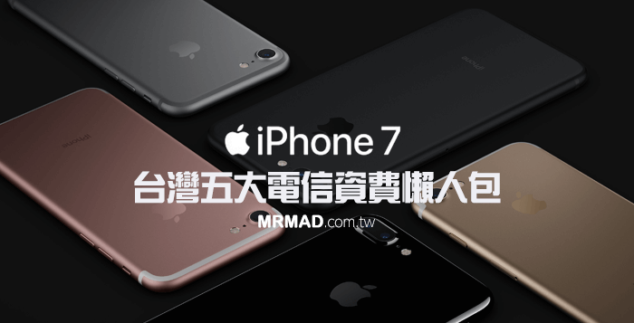 iphone7-7plus-taiwan-rates-cover