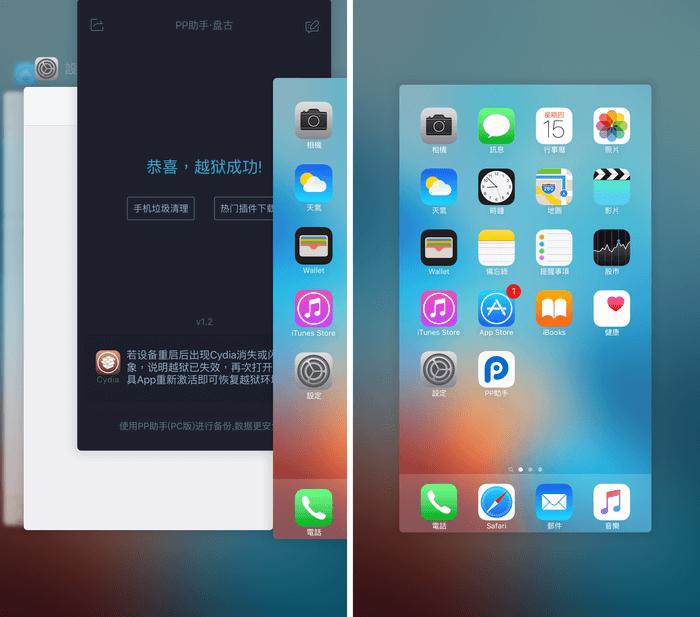 完美解決盤古iOS9.2-9.3.3激活越獄老是激活失敗問題