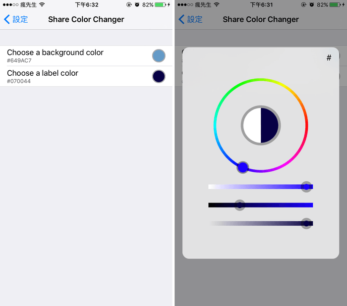[Cydia for iOS9] 3DColorChanger 輕鬆更改 3D Touch 選單風格顏色