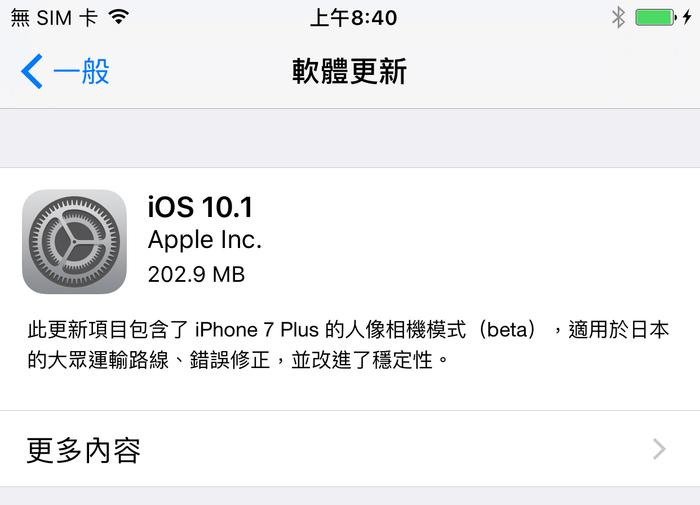 Apple推出iOS 10.1正式版!iPhone 7 Plus「人像模式」淺景深正式實現