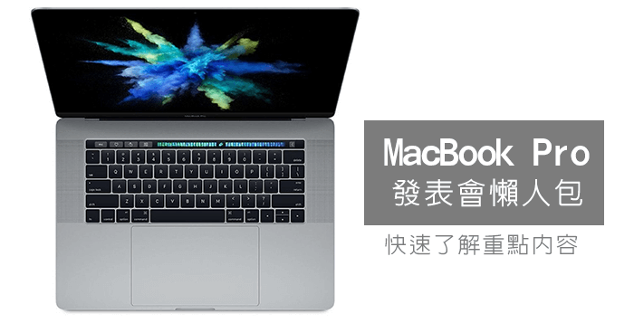 apple-new-macbook-pros
