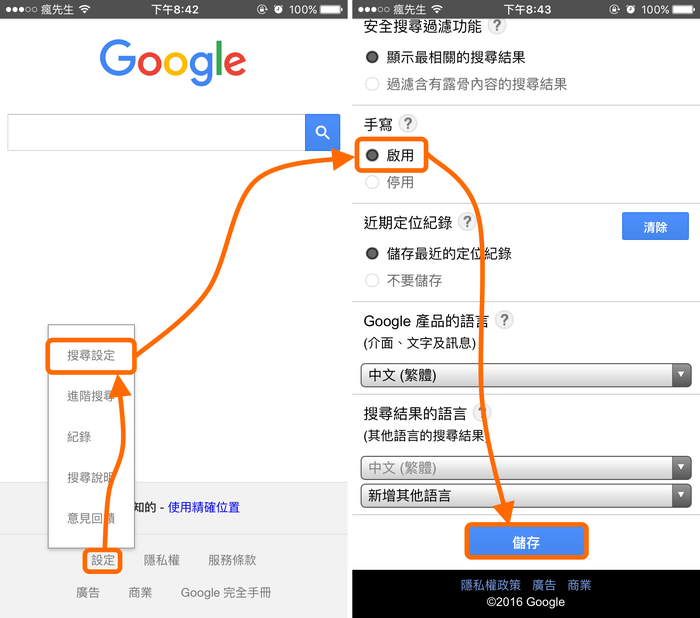 chrome-app-handwriting-input-1