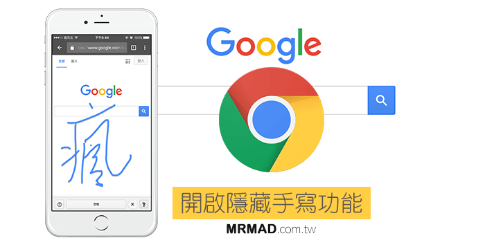多數人未知隱藏功能!教你開啟 Chrome for iOS 全螢幕手寫功能