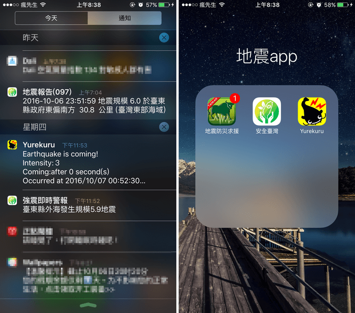 earthquake-app-1