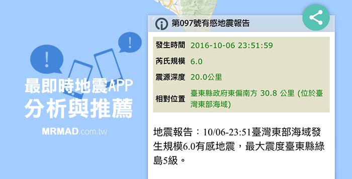 earthquake-app-cover