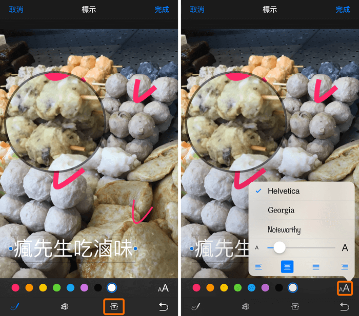 ios10-picture-editing-5