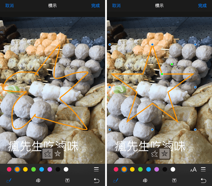 ios10-picture-editing-6