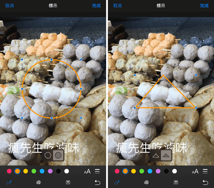 ios10-picture-editing-7