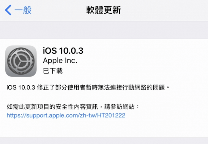 ios-10-0-3-iphone-7