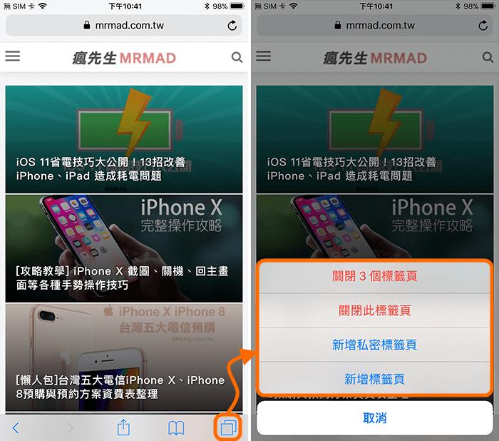 iOS 用戶必學10 招 Safari 超方便的基本實用功能技巧